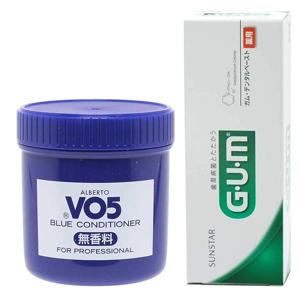 反映する家庭教師危険なアルバートVO5コンソート ブルーコンディショナー 無香料250g (GUMデンタルペースト65g付)