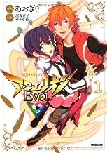 アクエリオンEVOL 1 (MFコミックス ジーンシリーズ)
