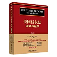 The Torts Process Seventh Edition(Chinese Edition)