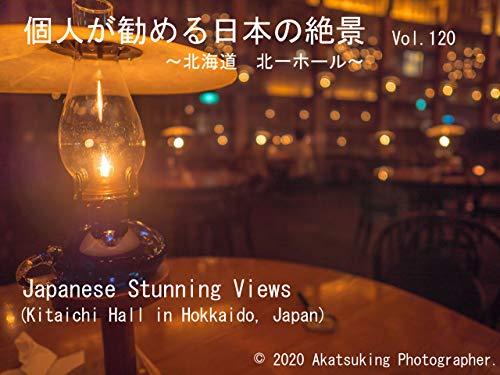 個人が勧める日本の絶景 Vol.120 ~北海道 北一ホール~: Japanese Amazing Views Kitaichi Hall