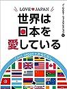 LOVE JAPAN 世界は日本を愛している J-CASTニュースセレクション