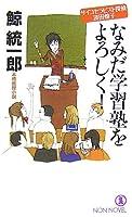 なみだ学習塾をよろしく!―サイコセラピスト探偵 波田煌子 (ノン・ノベル)