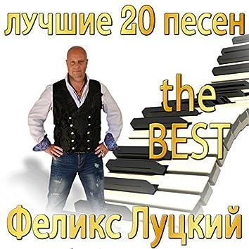 Лучших 20 песен