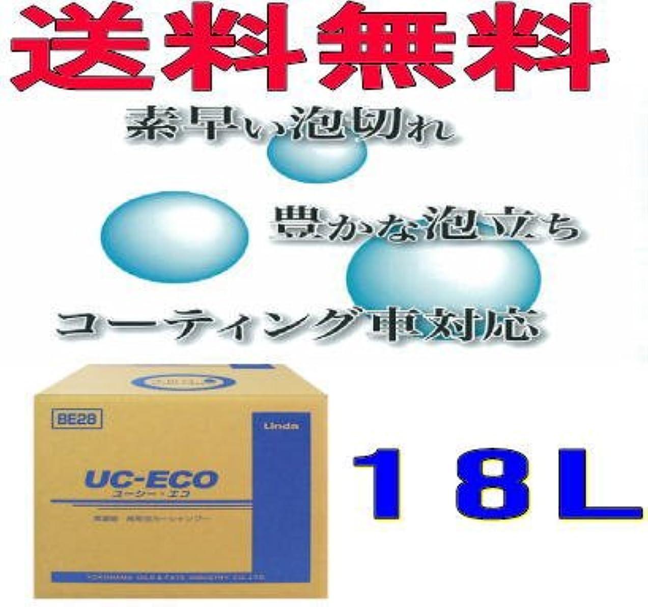 甘やかす見るうなずく送料無料 Linda  カーシャンプー18L 横浜油脂 UC-ECO (ユーシーエコ)BE28(4329)