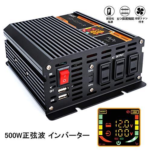 正弦波 インバーター 500W 瞬間最大1000W DC12V をAC100Vへ変換 カーインバーター 車載充電器 周波数50Hz/60Hz切替可 防災用品 冷却ファン付き 一年保証 (500W)