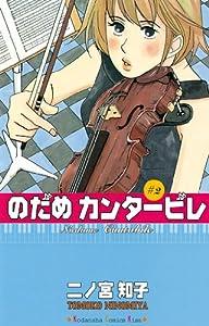 のだめカンタービレ(2) (Kissコミックス)