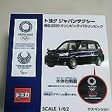 トミカ トヨタ ジャパンタクシー 東京2020 オリンピック・パラリンピック 東京2020公式ライセンス商品
