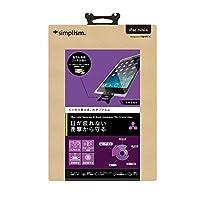 Simplism iPad mini 4 衝撃吸収&ブルーライト低減 液晶保護フィルム 光沢 TR-PFIPDM15-HBCC