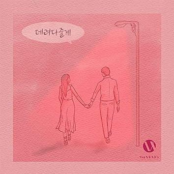 데려다줄게 (Feat. 김준형, 유정우)