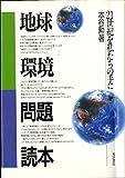 地球環境問題読本―21世紀を私たちの手に