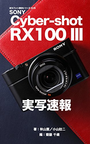 Uncool photos solution series 019 SONY Cyber-shot RX100 III Impression (Japanese Edition)