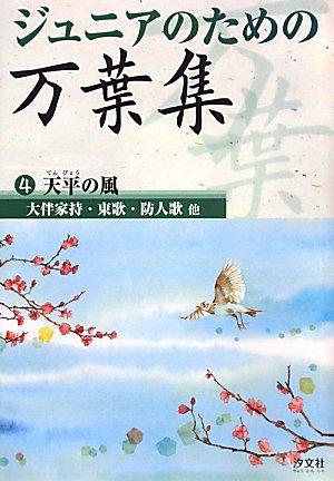ジュニアのための万葉集〈4〉天平の風―大伴家持・東歌・防人歌 他