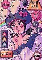 XTTYXF パズル、ジグソーパズル大人のための1000個、現代美術の家の装飾、男の子と女の子のためのユニークなギフト(75X50Cm)ジグソー
