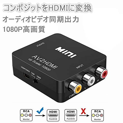 『RCA to HDMI変換コンバーター コンポジットをHDMIに変換アダプタ AV to HDMI 変換器 音声転送 720/1080P切り替え USB給電 ブラック』の3枚目の画像