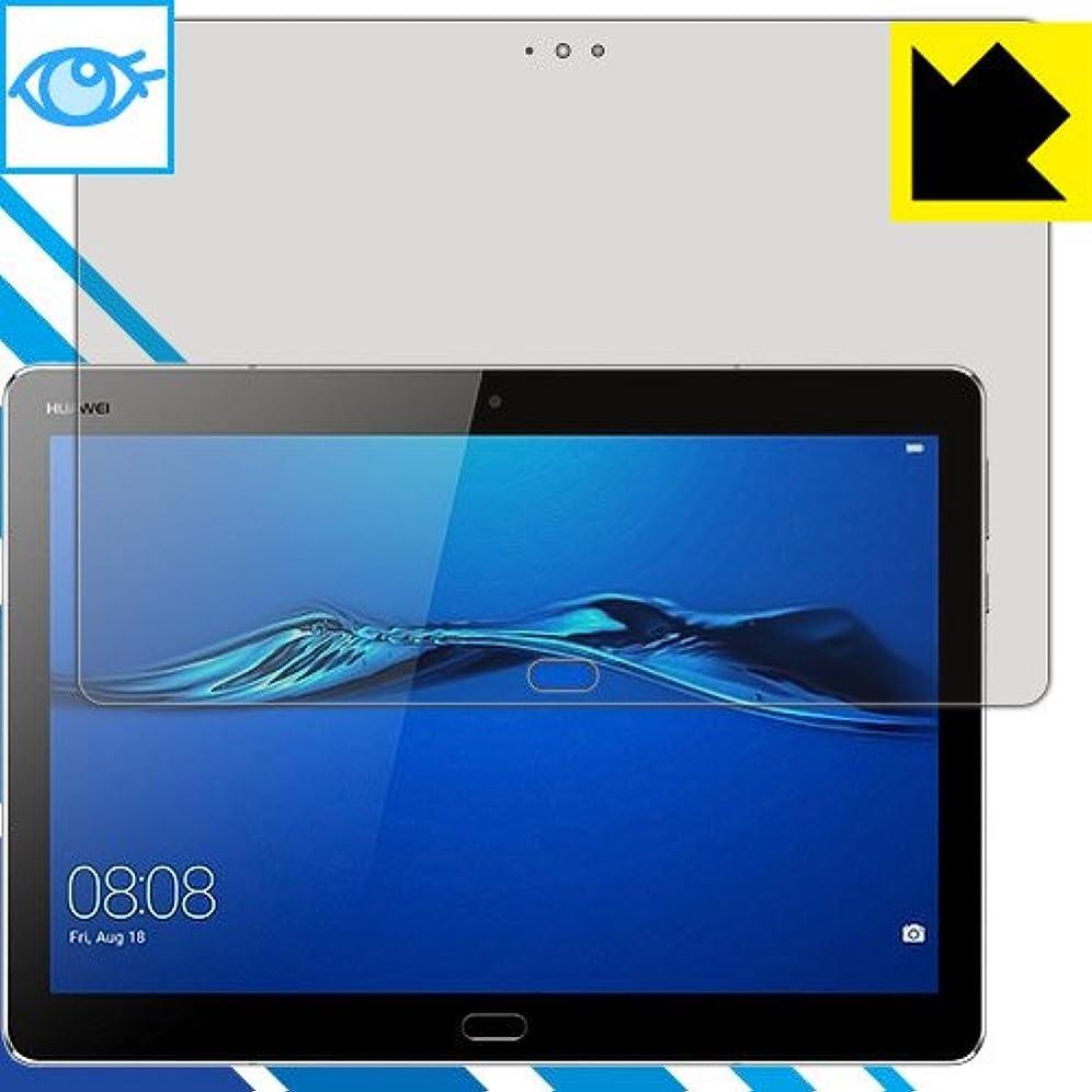 知恵サーバ接辞PDA工房 LED液晶画面のブルーライトを35%カット! 『ブルーライトカット保護フィルム MediaPad M3 Lite 10』 120PDA60072049