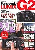 Panasonic LUMIX G2 : motto kigaru ni wanranku ue no shashin o tanoshimimasenka.