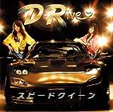 スピードクイーン(DVD付)