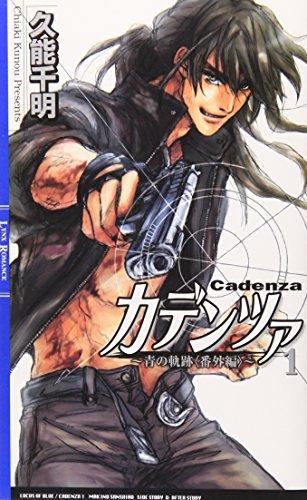 カデンツァ〈1〉―青の軌跡 番外編 (リンクスロマンス)の詳細を見る
