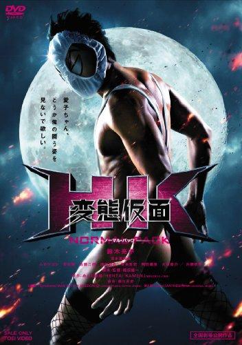 HK/変態仮面 ノーマル・パック[DVD]の詳細を見る