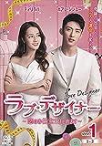 ラブ・デザイナー ~恋のお仕立てはじめます~ DVD-BOX1[DVD]
