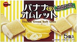 ブルボン バナナのオムレット 5個×5箱