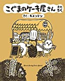こぐまのケーキ屋さん そのろく(6) (ゲッサン少年サンデーコミックス)