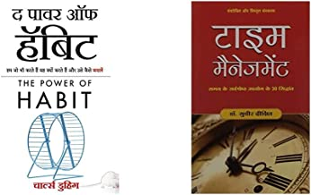 द पॉवर ऑफ हॅबिट: Why We Do What We Do, and How to Change (Hindi Edition)+Time Management (Hindi)(Set of 2 books)