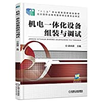 Mechanical and electrical integration equipment assembly and debugging(Chinese Edition)