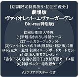 【店舗限定特典あり・初回生産分】『劇場版 ヴァイオレット・エヴァーガーデン』 Blu-ray(特別版) + 初回仕様/封入特典:(1)新規描きおろし特製ケース+(2)オールカラーブックレット+(3)ヴァイオレットの手紙(複製版・翻訳版) 2種+(4)石立太一監督 初期イメージボードカードセット+(5)劇場入場者プレゼント「書き下ろし短編小説冊子」表紙原画カード4種+(6)劇場ポスター縮刷版カード + A2クリアポスター 付き