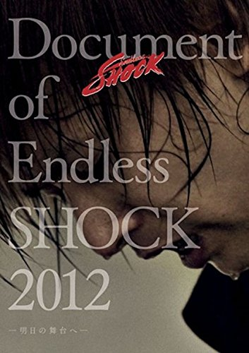 Document of Endless SHOCK 2012  -明日の舞台へ- (通常仕様) [DVD]の詳細を見る