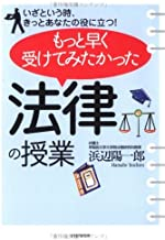表紙: いざという時、きっとあなたの役に立つ! もっと早く受けてみたかった「法律の授業」   浜辺陽一郎