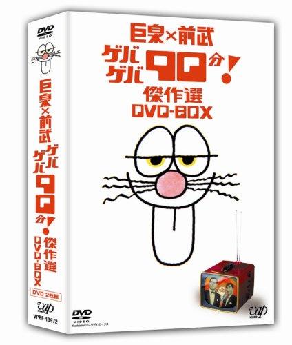 巨泉×前武 ゲバゲバ90分! 傑作選 DVD-BOX