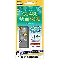 ラスタバナナ Galaxy Note20 Ultra 5G SC-53A SCG06 フィルム 全面保護 強化ガラス 抗菌 高光沢 3D曲面フレーム ブラックギャラクシーノート 20 ウルトラ 5G 液晶保護 3HP2716GN20U