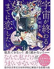 【Amazon.co.jp 限定】宇宙が終わるまでに恋したい (特典: オリジナルミニノート付き)