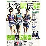 大学駅伝 2018 春号 (陸上競技マガジン6月号増刊)