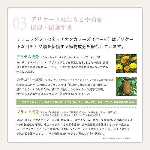 ナチュラグラッセ(naturaglace)タッチオンカラーズ(パール)02Pアイボリー指塗りマルチカラーアイシャドウ2.0g