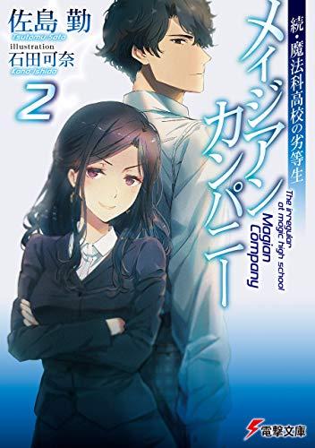 続・魔法科高校の劣等生 メイジアン・カンパニー(2) (電撃文庫) Kindle版