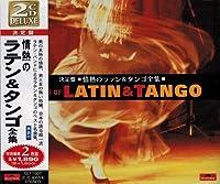 情熱のラテン タンゴ 全集 CD2枚組 SET-1007-JP