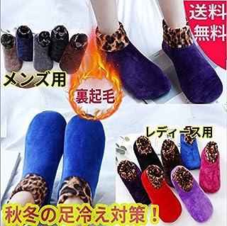 ネコポス 靴下 暖かい ヒョウ柄 あったか 防寒 レディース 冷え性対策 ルームソックス 裏起毛靴下 厚手 保温 男女兼用 フリーサイズ