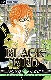 BLACK BIRD (12) (Betsucomiフラワーコミックス)
