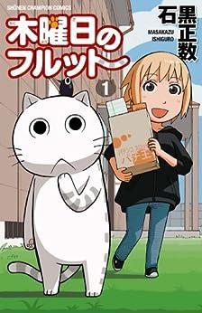 [石黒正数]の木曜日のフルット(1) (少年チャンピオン・コミックス)