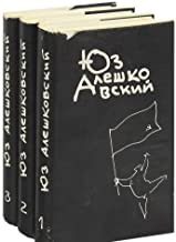 Yuz Aleshkovsky. Collection of Works in 3 Volumes