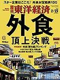 週刊東洋経済 2020年2/29号[雑誌](外食 頂上決戦)