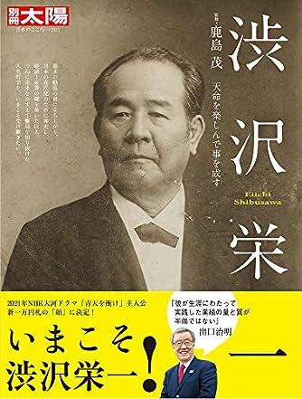 渋沢栄一: 天命を楽しんで事を成す (285) (別冊太陽 日本のこころ 285)