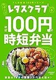 レタスクラブ Special edition ほぼ100円の時短弁当