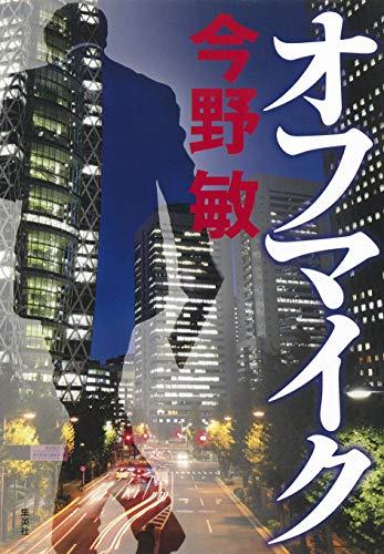 オフマイク(スクープシリーズ) (集英社文芸単行本)