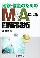 地銀・信金のためのM&Aによる顧客開拓