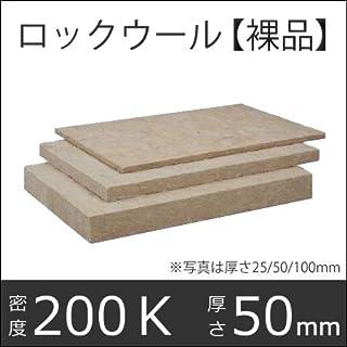ロックウールボード(裸品)吸音断熱材 「MGボード 200」密度200K/厚さ50×605×910mm 5枚入り