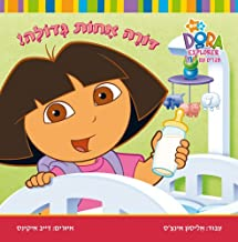 Dora the Explorer - Big Sister Dora! (Hebrew) (Hebrew Edition)