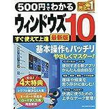 500円でわかるウィンドウズ10 最新版(ワン・コンピュータムック) (ONE COMPUTER MOOK)